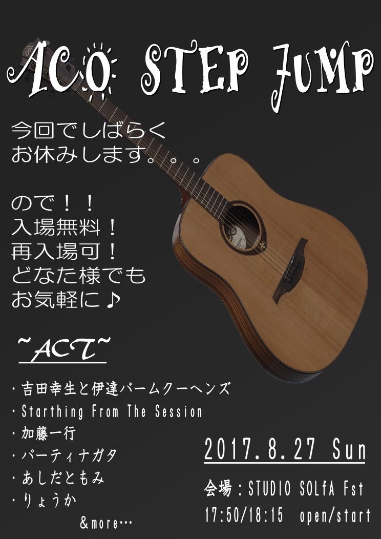 f:id:guitaristkazuyuki:20170828171833j:image