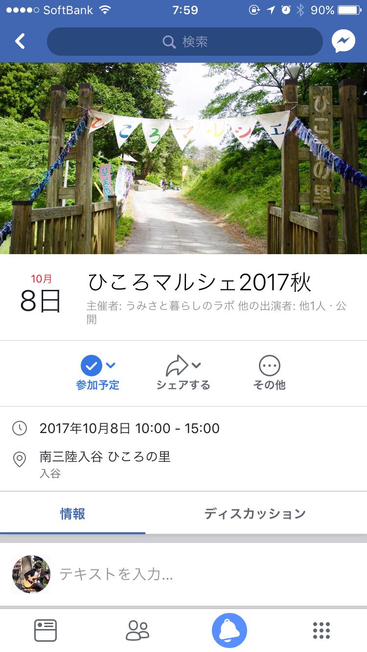 f:id:guitaristkazuyuki:20170922202027p:image