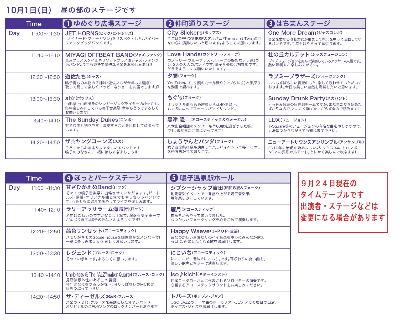 f:id:guitaristkazuyuki:20170927205943j:image