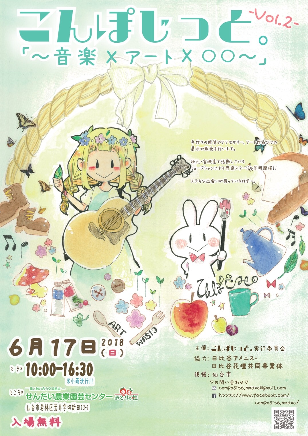 f:id:guitaristkazuyuki:20180612221911j:image