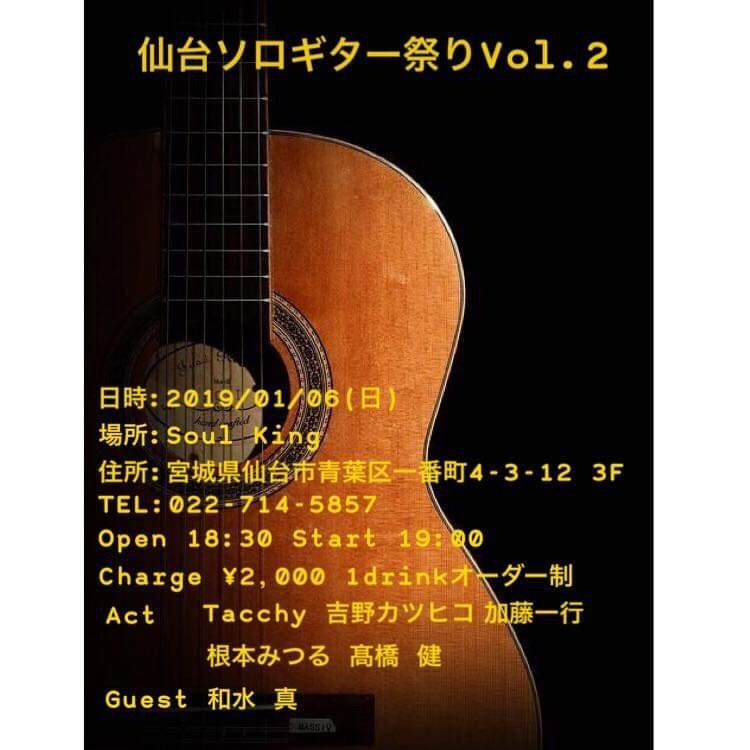 f:id:guitaristkazuyuki:20190107123503j:image