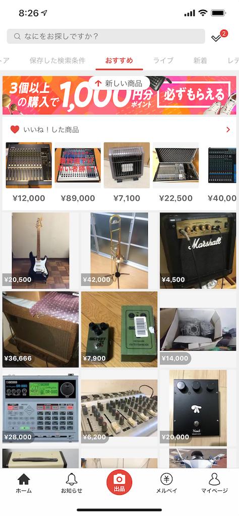 f:id:guitaristkazuyuki:20190306082641p:image