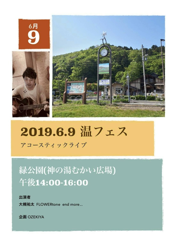 f:id:guitaristkazuyuki:20190524050519j:image
