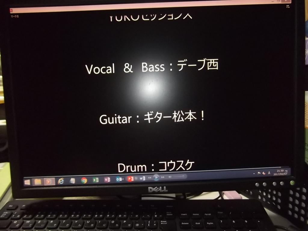 f:id:guitarmatumoto:20170207215301j:plain
