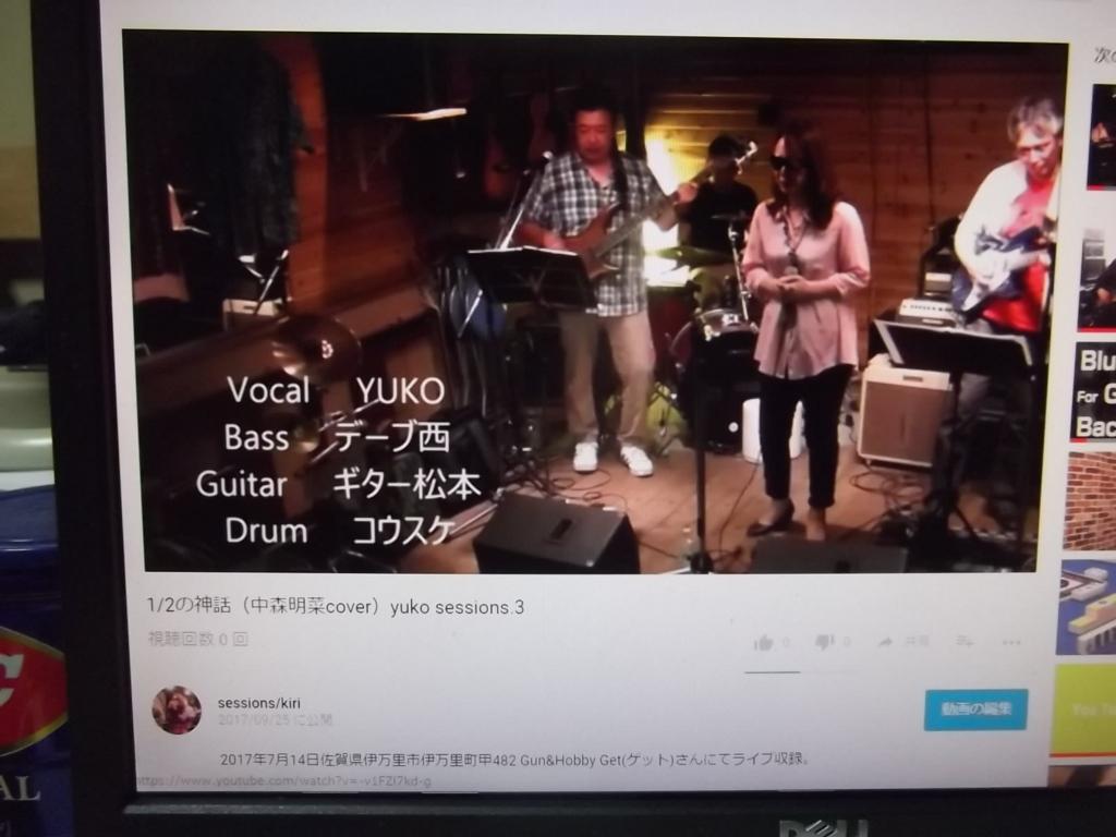 f:id:guitarmatumoto:20170925221633j:plain