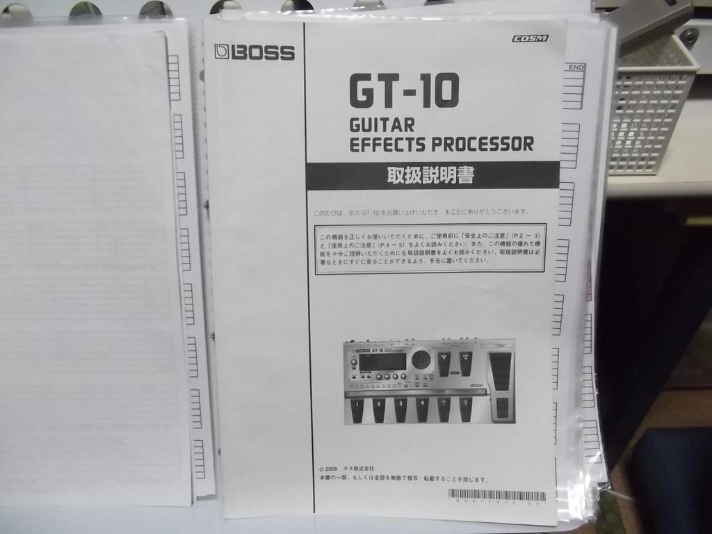 f:id:guitarmatumoto:20181012224309j:plain
