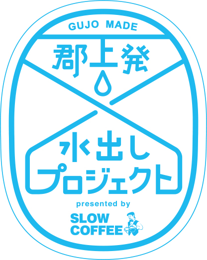 f:id:gujomizudashicoffee:20180614115710j:plain