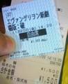 ヱヴァンゲリヲン新劇場版・破を見に行った