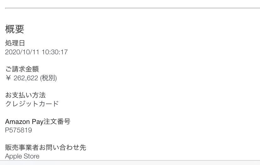 f:id:gum1126:20201012161256j:plain