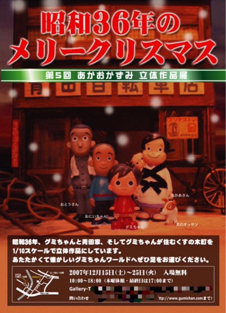 f:id:gumiyoshinobu:20161002163951j:image