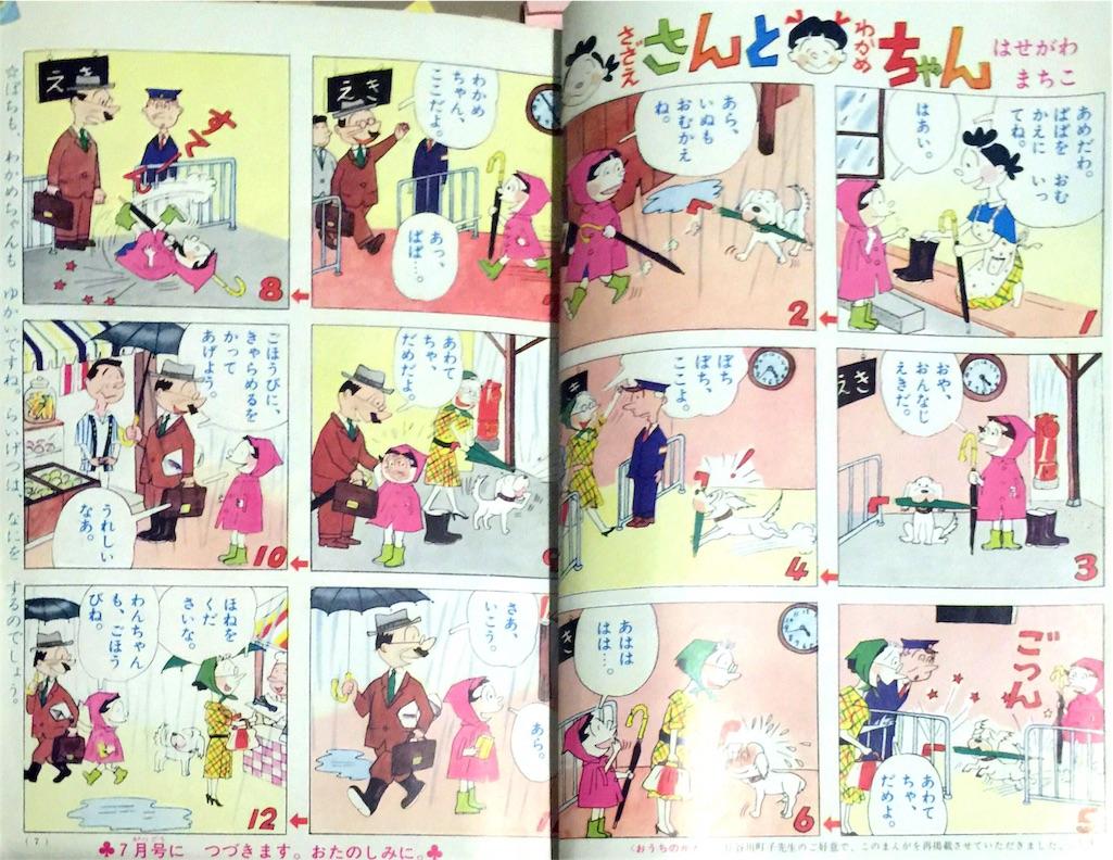 f:id:gumiyoshinobu:20170208172313j:image