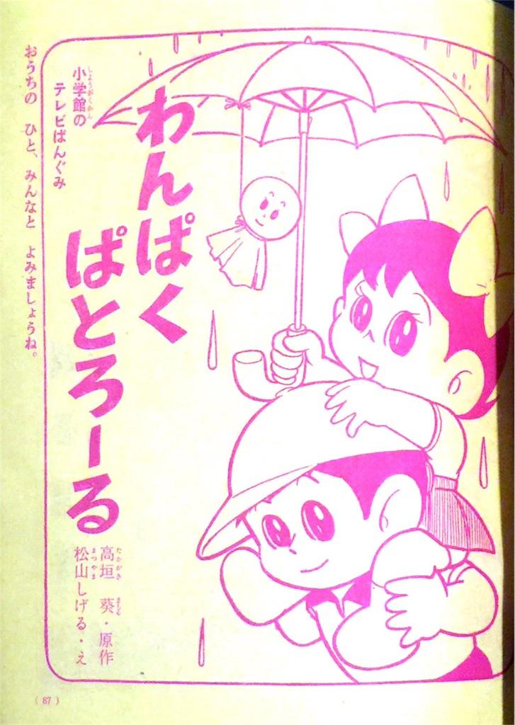 f:id:gumiyoshinobu:20170208172524j:image