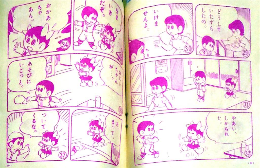 f:id:gumiyoshinobu:20170208172531j:image