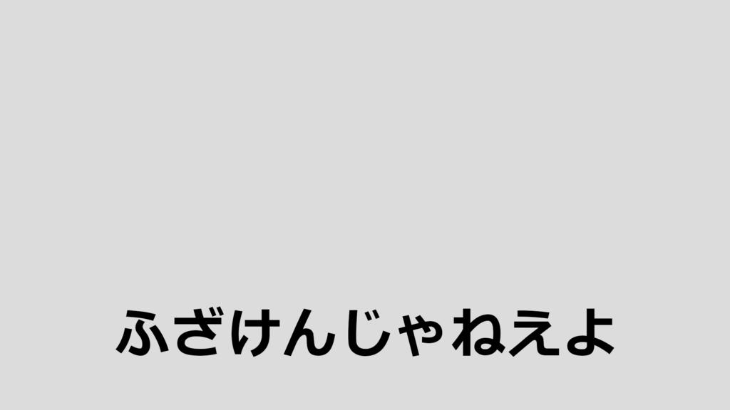 f:id:gumsuke:20171121161404p:plain