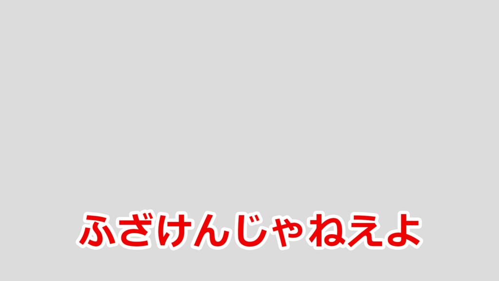 f:id:gumsuke:20171121162854p:plain
