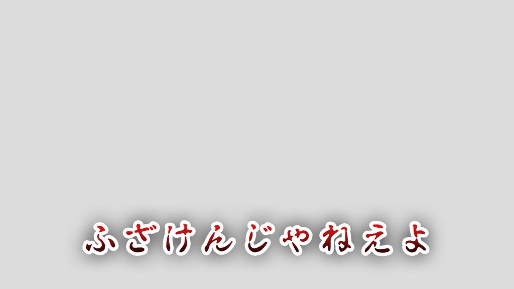 f:id:gumsuke:20171121183113p:plain