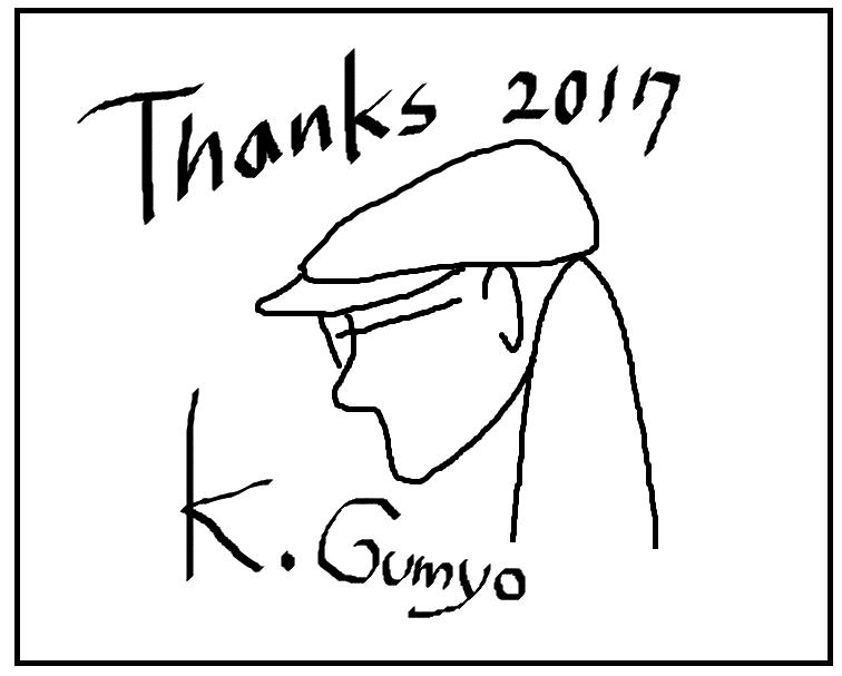 f:id:gumyoken:20171229173308p:plain
