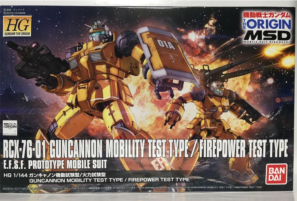 f:id:gundam-fun:20170202183957j:image
