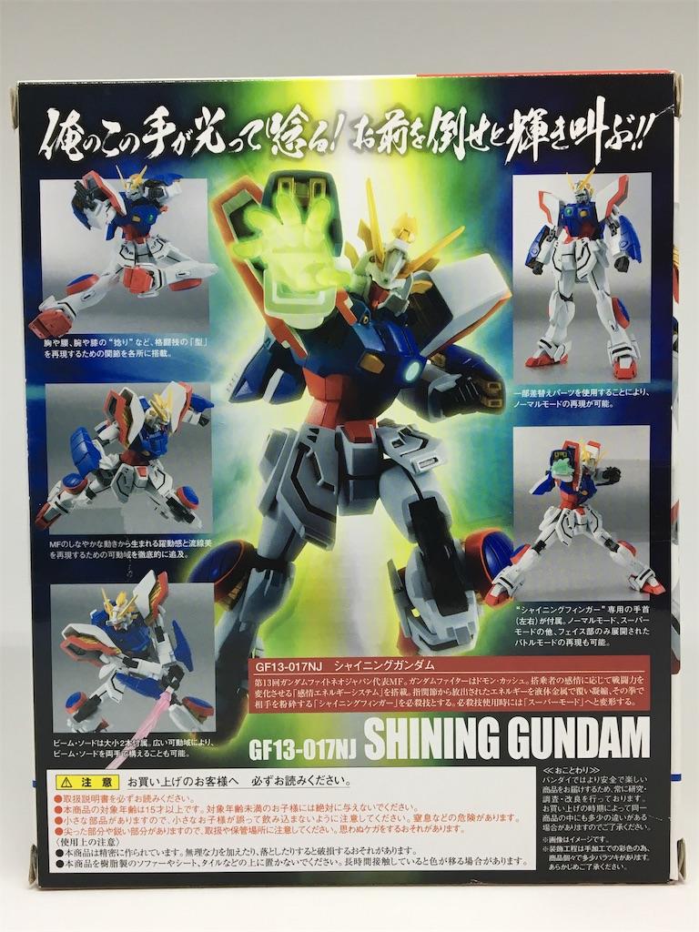 f:id:gundam-fun:20190306213907j:image