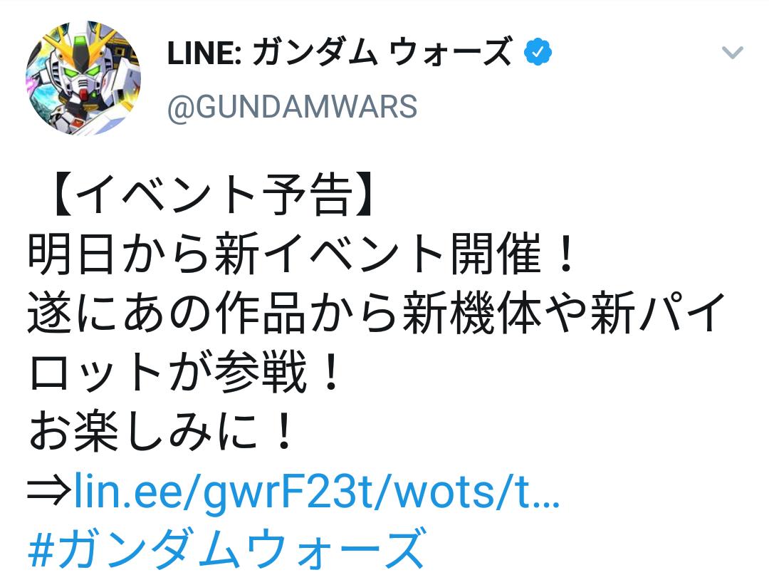 f:id:gundam-wars:20190514162758p:plain