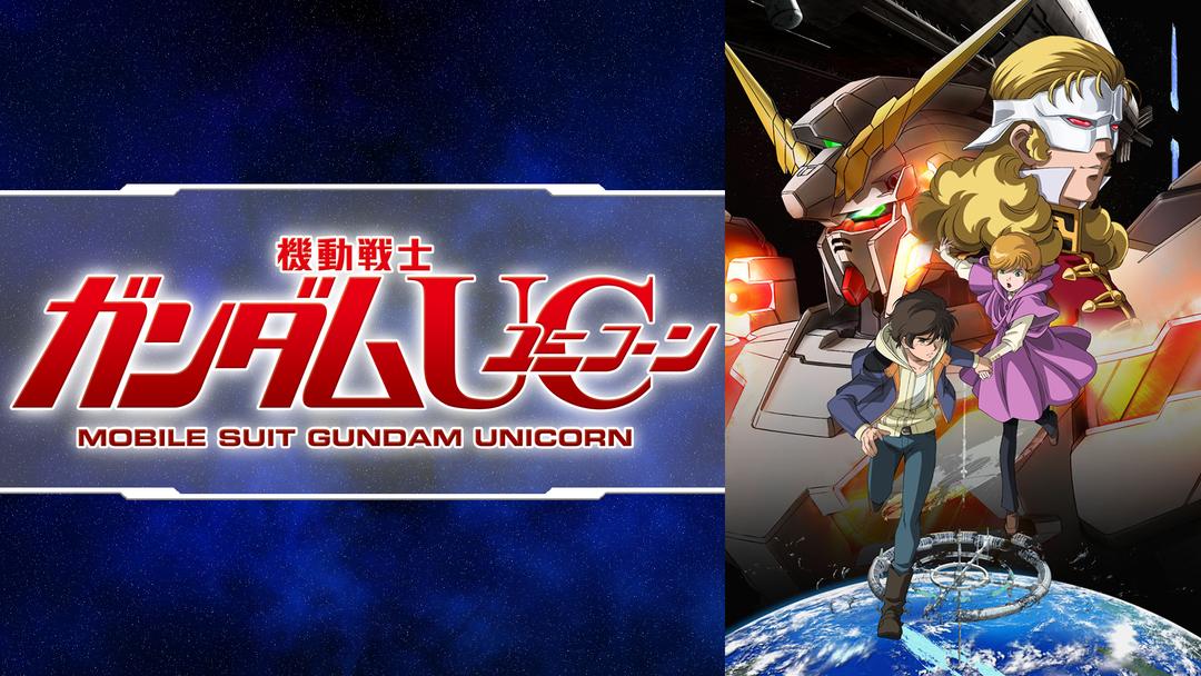 機動戦士ガンダムUC-ユニコーン-