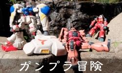 f:id:gundamoon:20161220121751j:plain