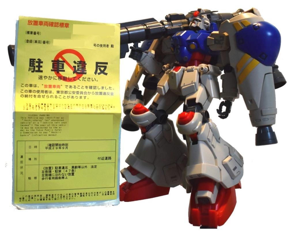 f:id:gundamoon:20171030152149j:plain