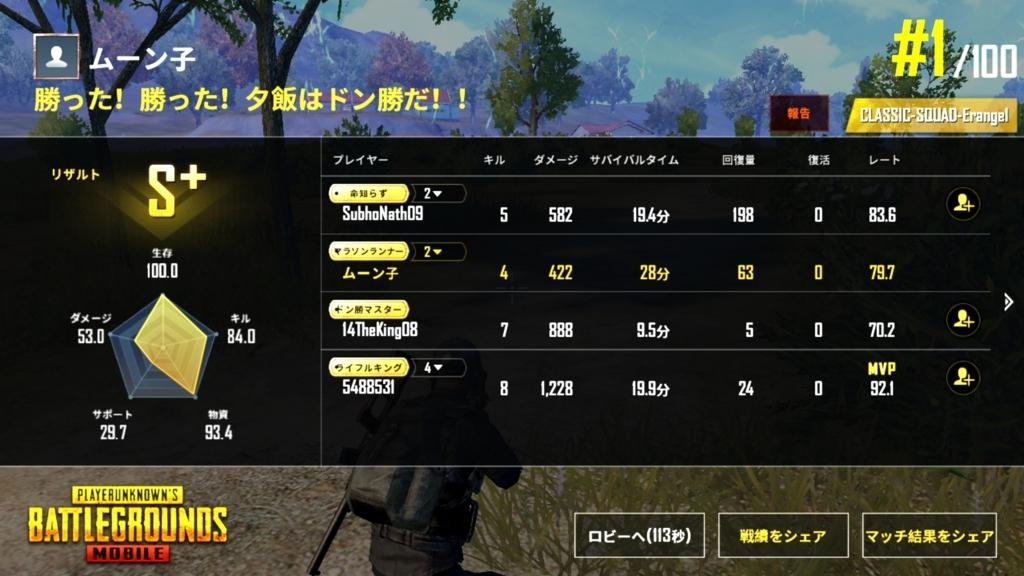 f:id:gundamoon:20180619163600j:plain