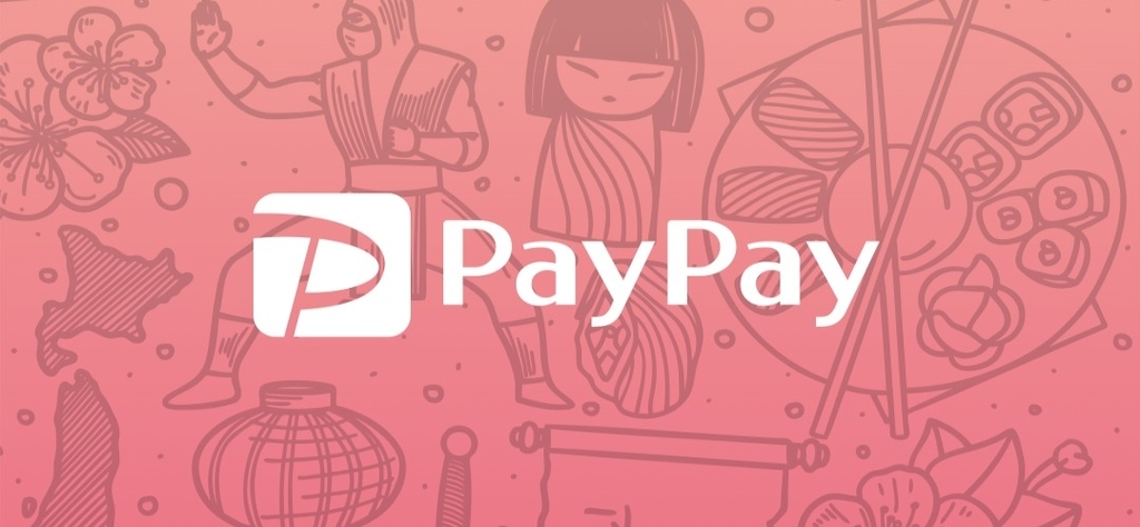PayPayスマホ画像