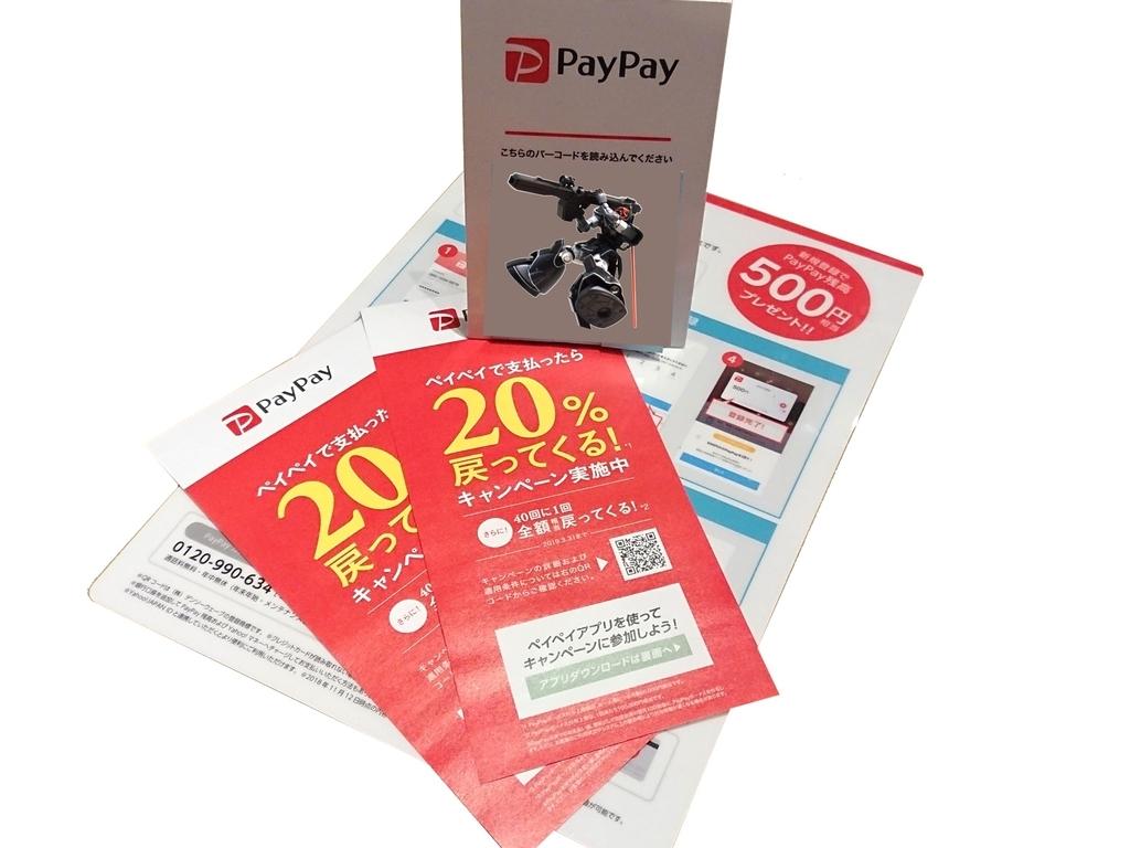 paypay加盟店パンフレット