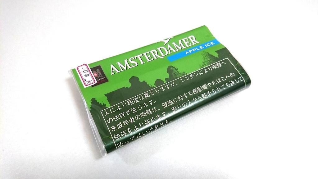 AMSTERDAMER(アムステルダマー)APPLE ICE