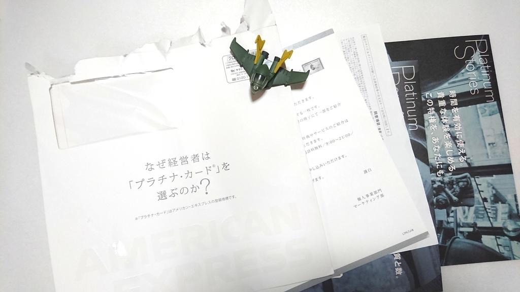 アメックスプラチナカードの招待状