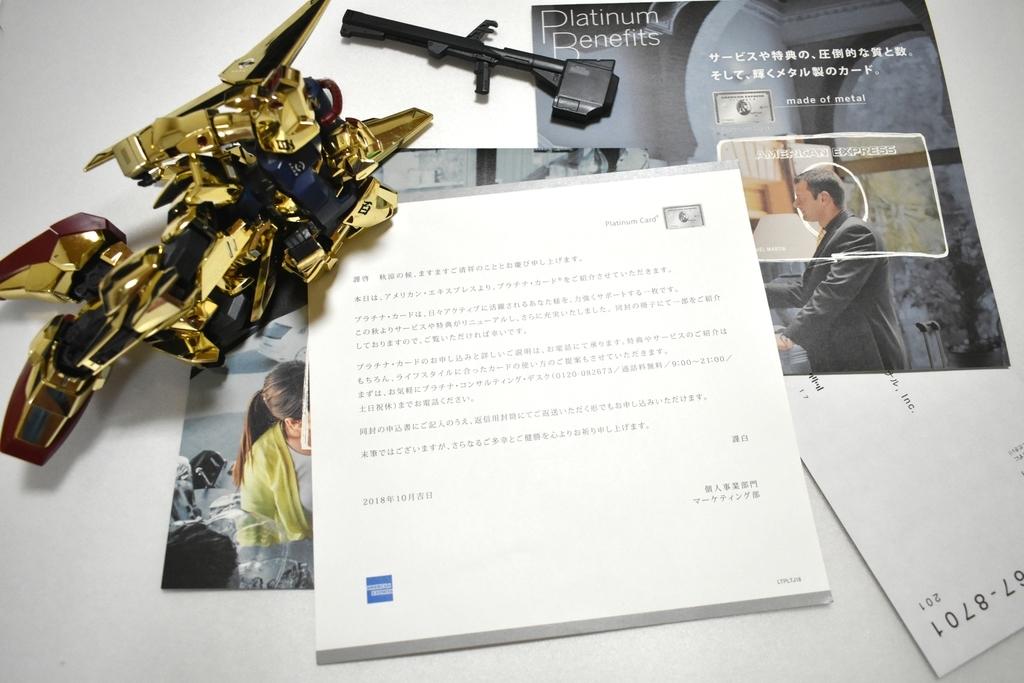 アメックスプラチナカードの招待状とガンプラ