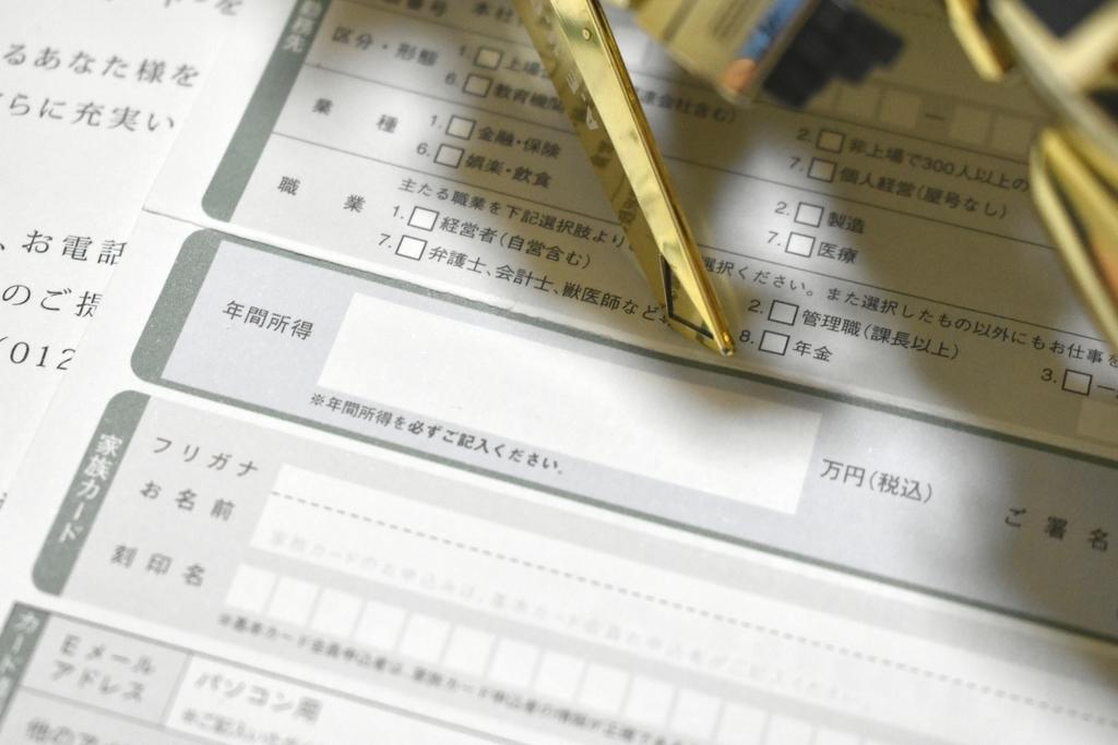 アメックスプラチナカードの申込書