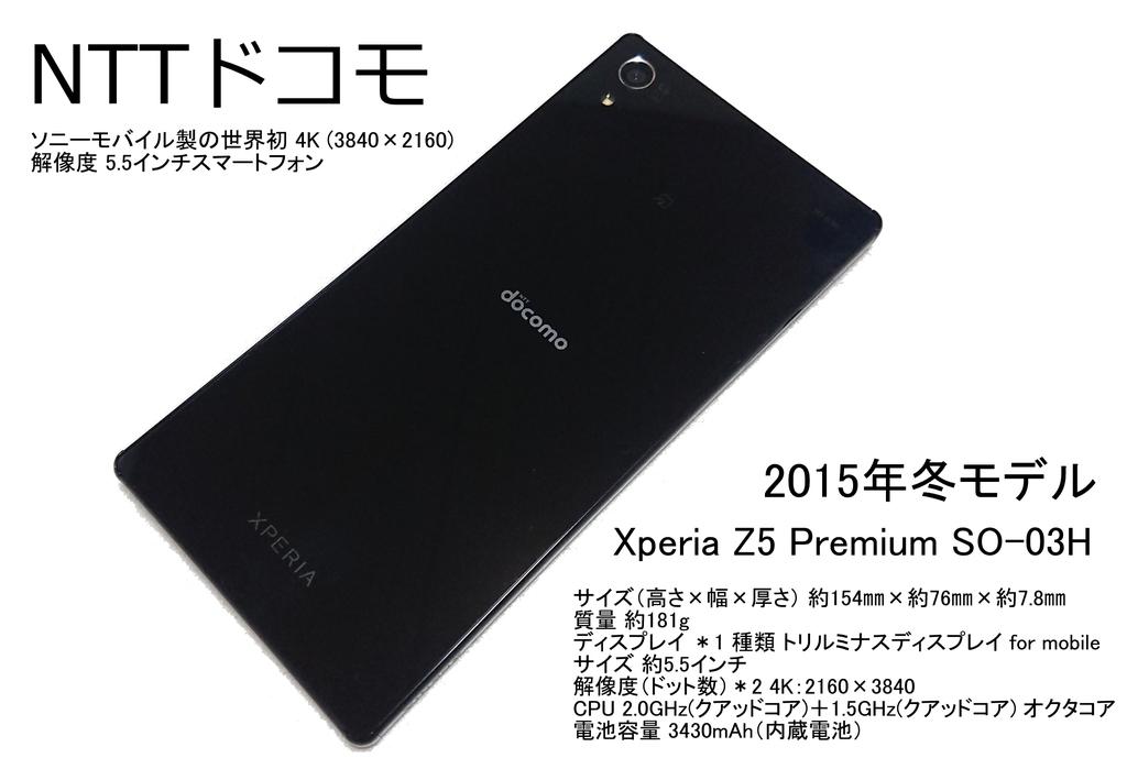 NTT docomo Xperia Z5 Premium SO-03H