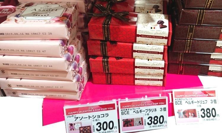 ブルボンアソートショコラ 日本チョコレートベルギープラリネ・ベルギートリュフ