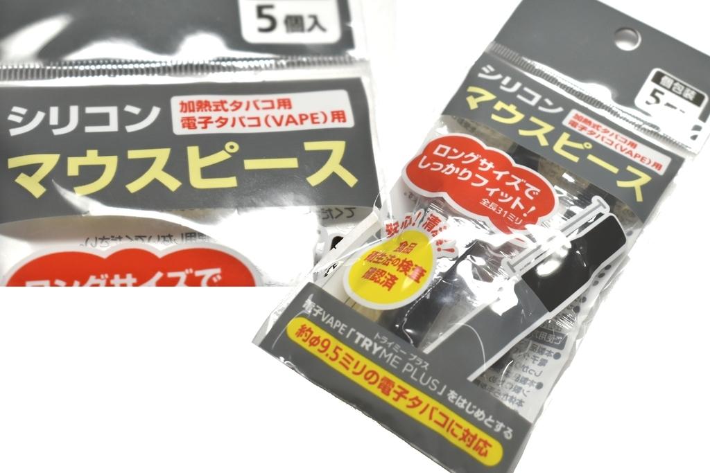 約Φ9.5ミリの電子タバコ対応シリコンマウスピース