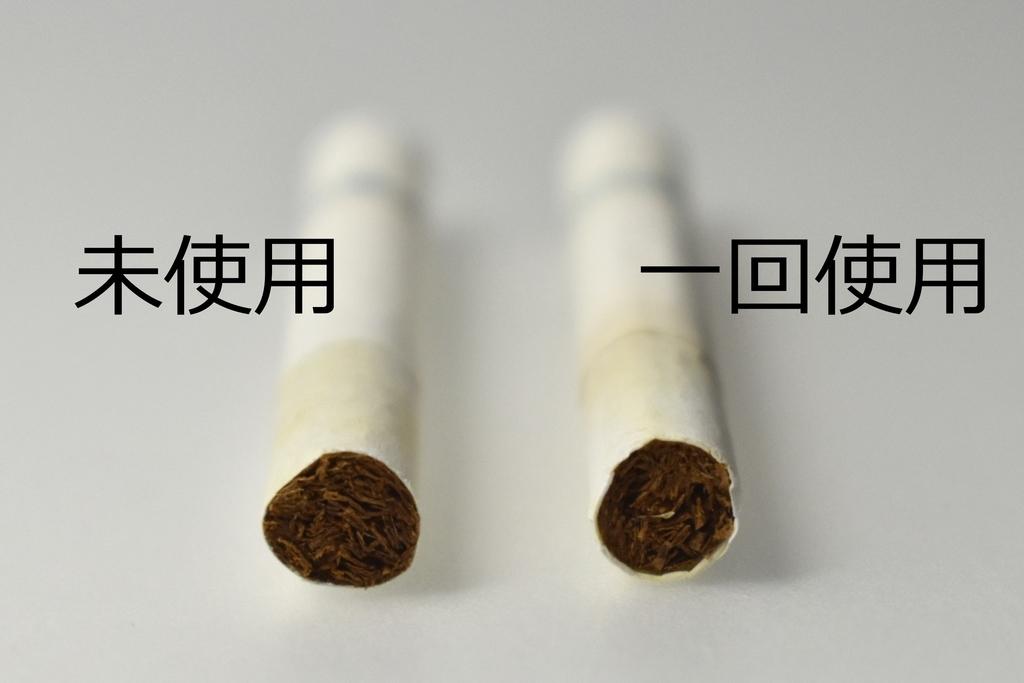 プルームSの未使用タバコスティックと使用済みタバコスックの比較