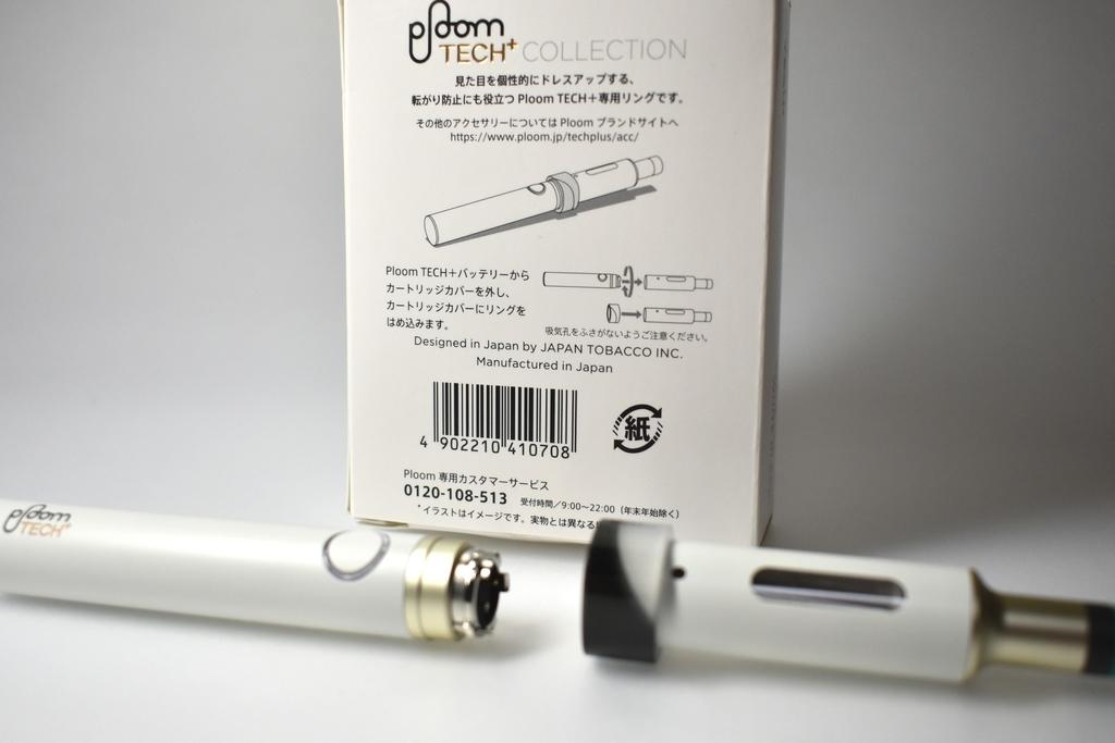 プルームテックプラス専用リング装着方法