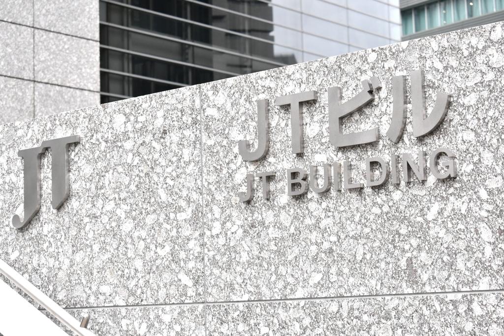 JT本社ビルのロゴ画像