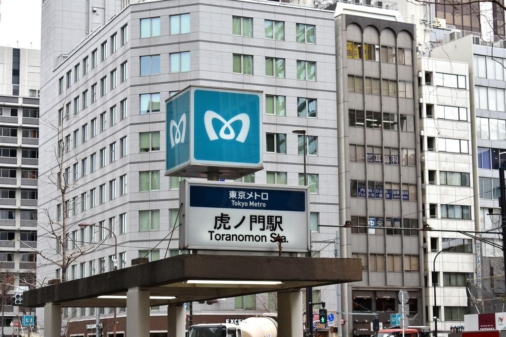 東京メトロ銀座線虎ノ門駅
