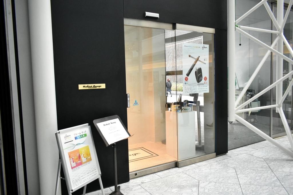 JT本社にあるPloom専用ラウンジの入口画像