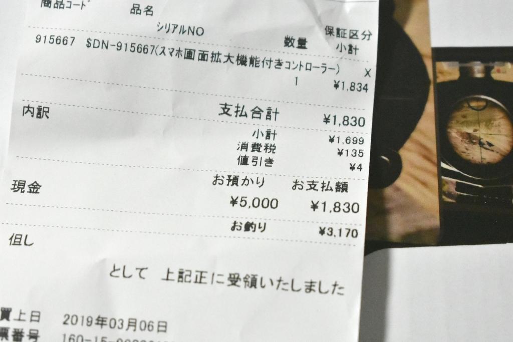中国製スマホコントローラーの購入レシート画像
