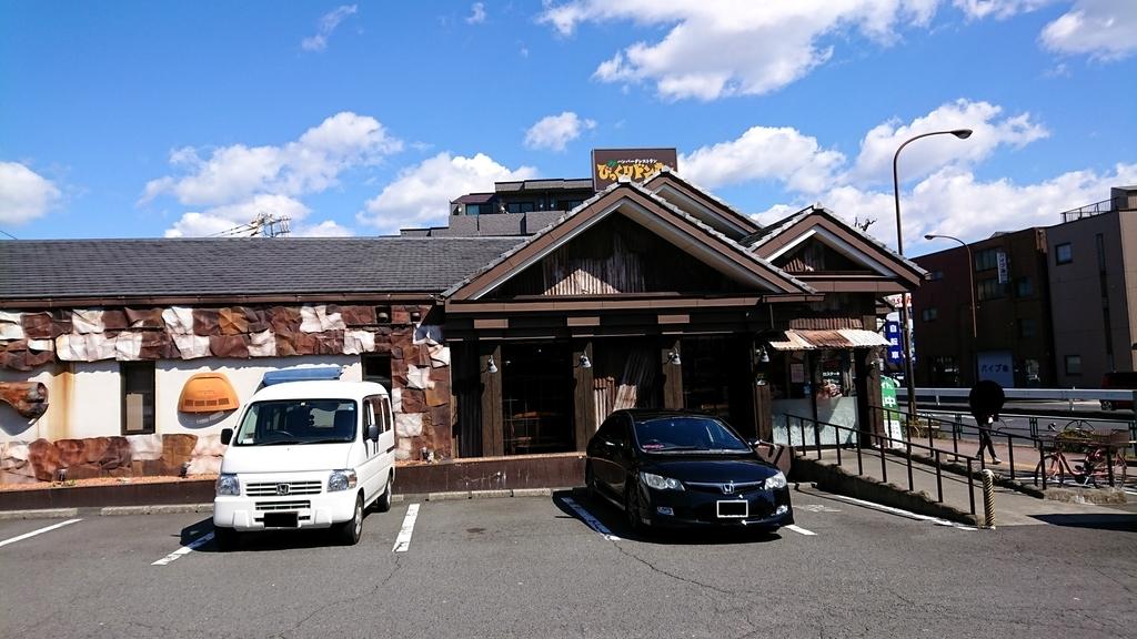 晴れた日のびっくりドンキー店舗画像