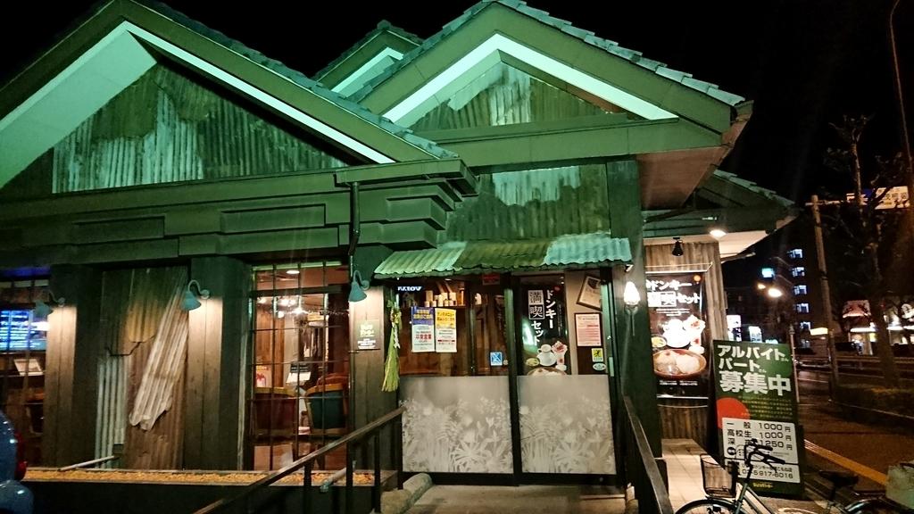 深夜のびっくりドンキー店舗画像