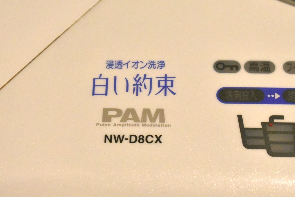 日立洗濯機 白い約束