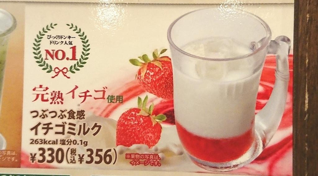びっくりドンキー イチゴミルクのメニュー