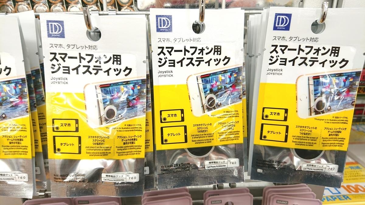 ダイソー100円のスマートフォン用ジョイスティック
