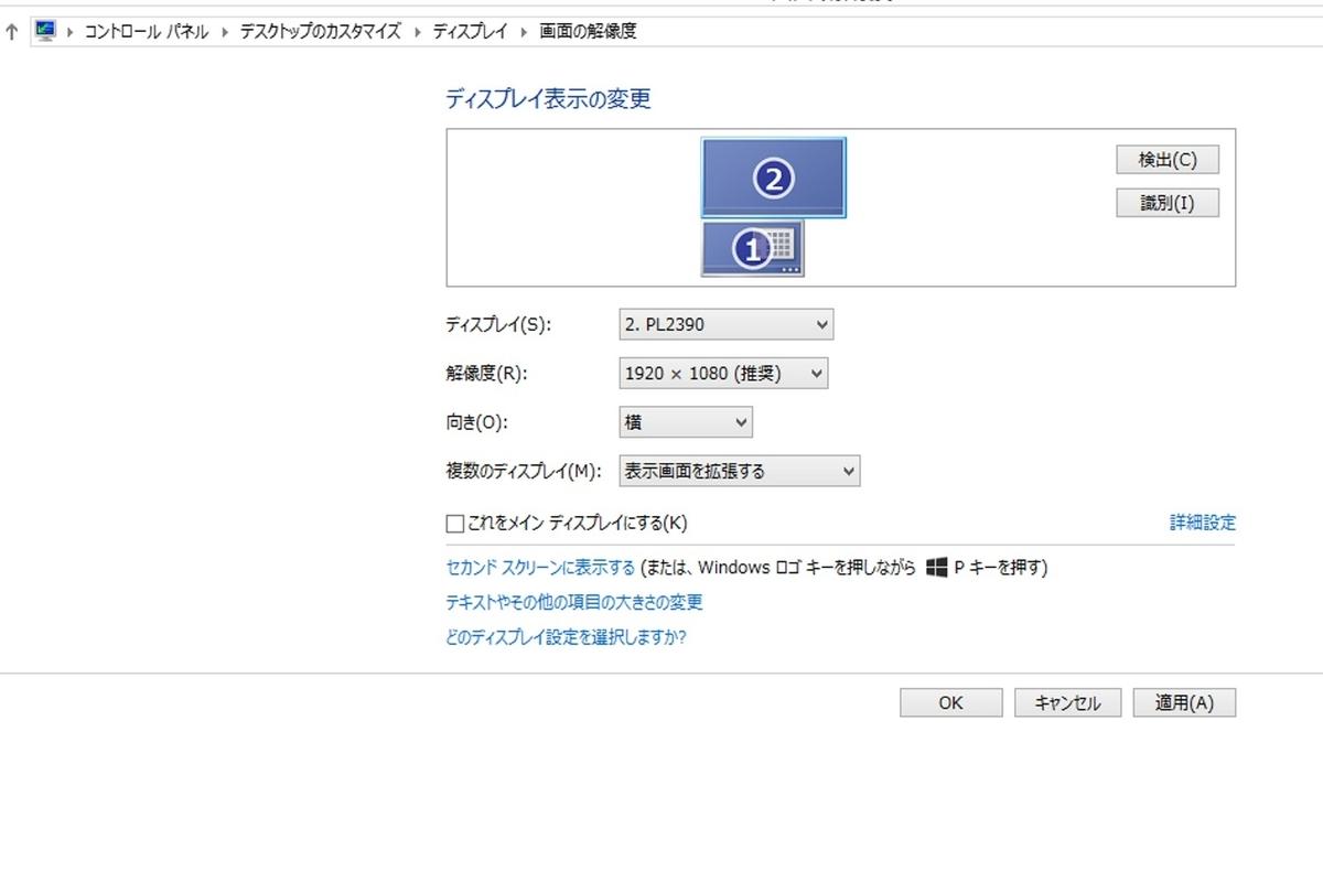 ノートPC上下デュアルディスプレイモニターPC設定画面