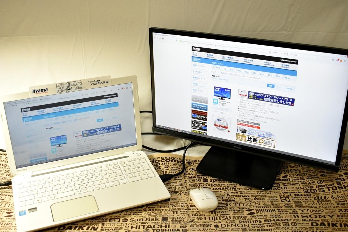 ノートPCのデュアルディスプレイモニター横置き配置
